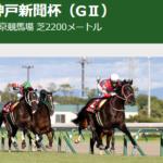 神戸新聞杯2021サイン裏読み 想定過去データ